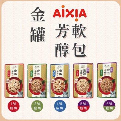 【大象樂園】Aixia《愛喜雅-金罐芳醇軟包-五種口味-60g》$43