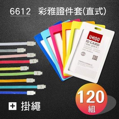 【120組入】優質證件套 -UHOO- 6612 直版彩雅證件套組 識別證/透明套/版套/名牌套/活動名牌/名片套