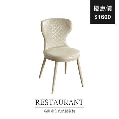 【祐成傢俱】唯爾米白皮鐵藝餐椅