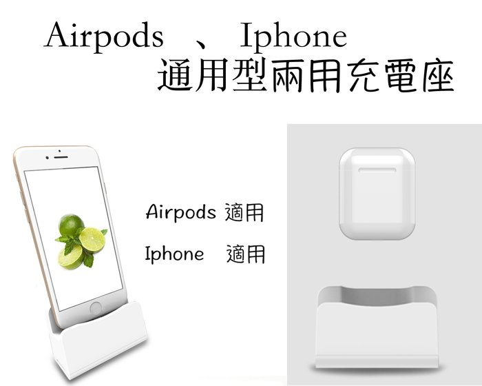 Airpods iphone  兩用通用型 充電座 直立式座充 充電器支架座充 傳輸線