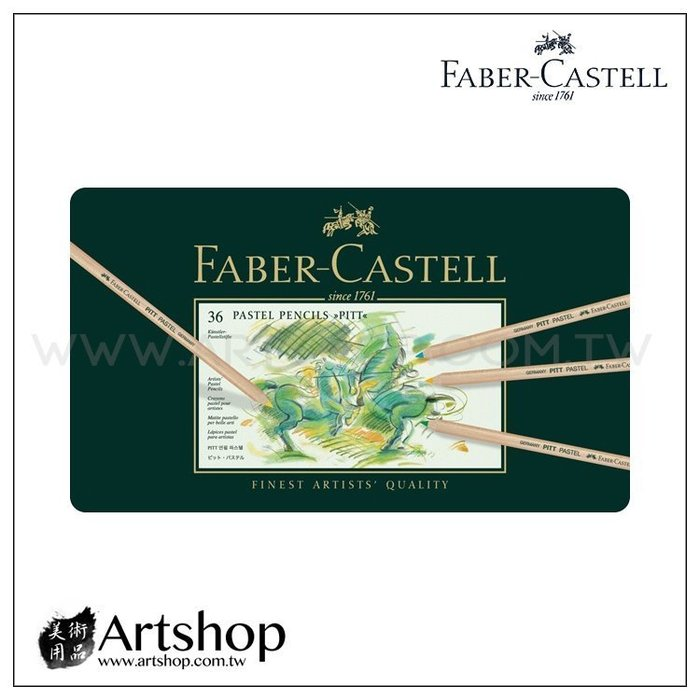 【Artshop美術用品】德國 FABER 輝柏 PITT 藝術家級粉彩色鉛筆 (36色)