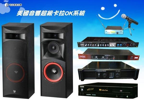 最新卡拉OK音響系統~金嗓新Z1卡拉OK超越專業組美國CERWIN-VEGA原裝大地震喇叭超級輕唱.唱歌不費力絕無雜音
