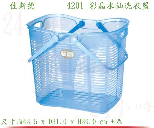 『24小時』佳斯捷 4201 彩晶水仙洗衣 (藍色) 衣物回收藍 玩具整理藍 待洗衣物分類藍 雜物置物籃 洗衣籃 外送藍