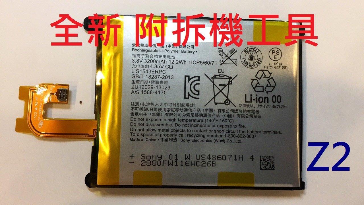 全新現貨附拆機工具》 SONY Z2 電池 L50W D6503 內建電池