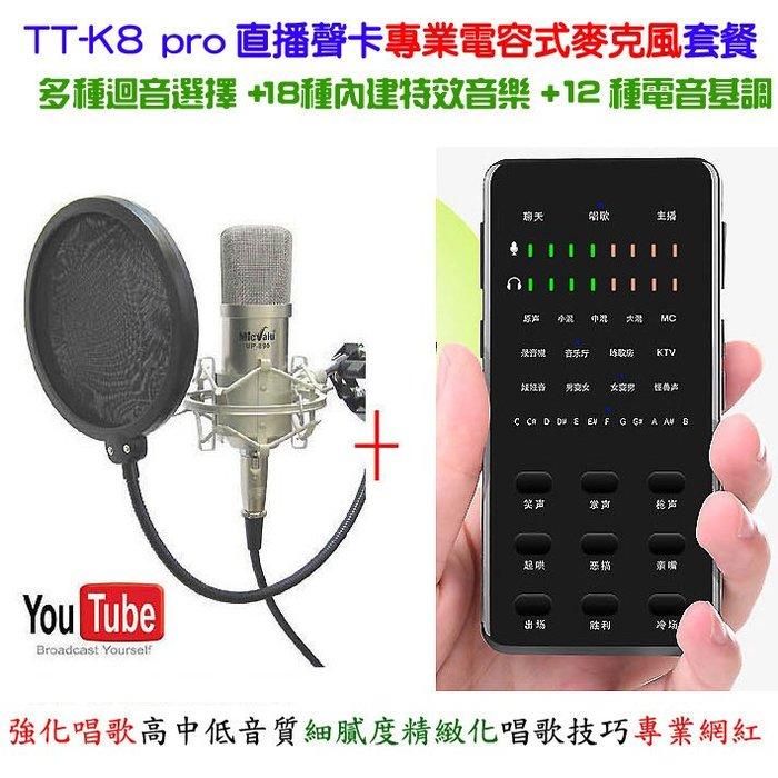 要買就買中振膜 非一般小振膜 收音更佳 TT-K8 pro直播聲卡+up890電容式麥克風+防噴網+支架送166種音效