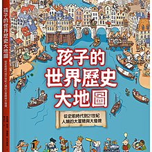 ~大衛~野人 孩子的世界歷史大地圖:從史前時代到21世紀,人類的大冒險與大發現 書後附動動