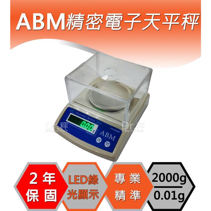 磅秤、電子秤、精密電子天平  2000g x 0.01g  實驗室專用、保固兩年 - 【Dr.秤】