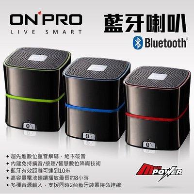 【熟客專屬】ONPRO MA-SP07 金屬質感攜帶型藍牙喇叭 MA SP 07 MASP07 免持擴音 多種音源輸入