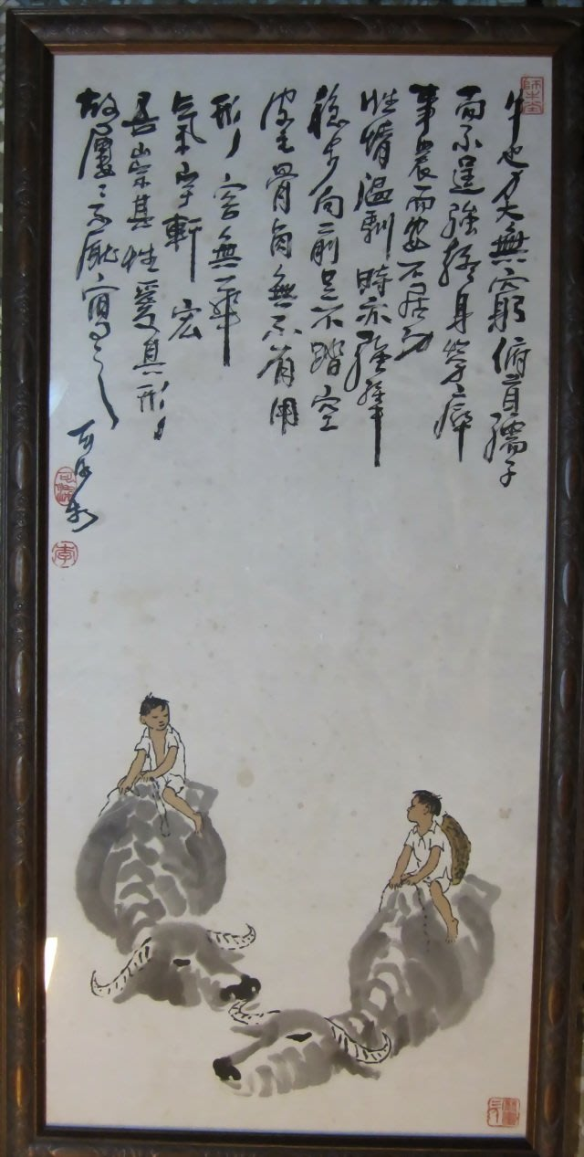 古藝閣 國畫大師李可染 牧牛圖