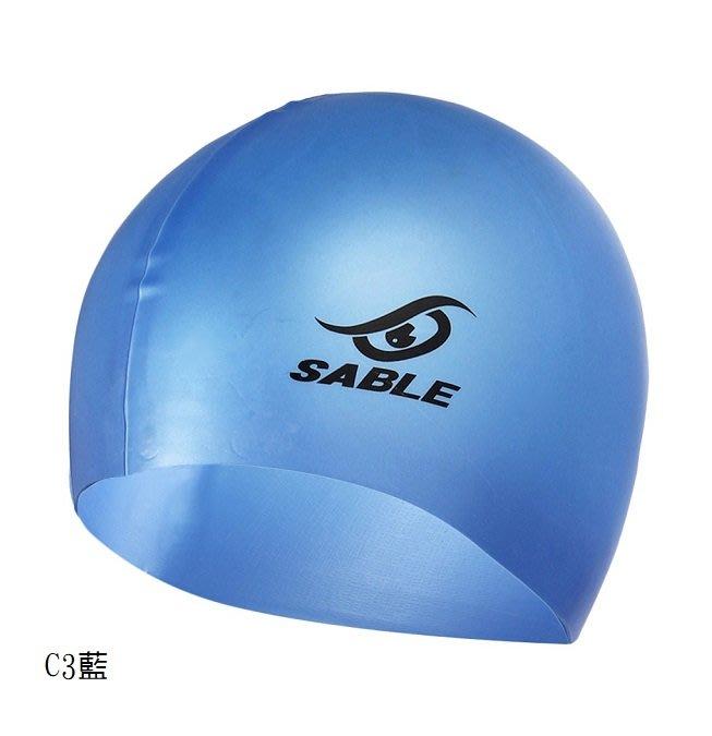 現貨SCS(C3藍色) 【黑貂泳帽SABLE】 單色矽膠泳帽 /每頂 (台灣製造)