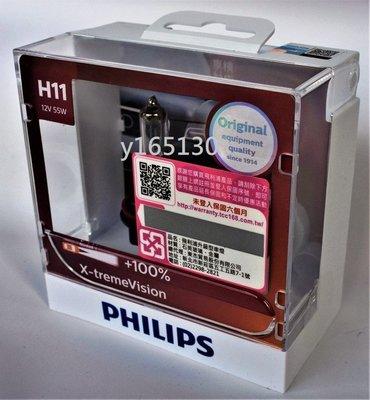 PHILIPS H11 12V 55W 超極光 燈泡 飛利浦製東杰公司貨 X-tremeVision 可加價購陶瓷 插座