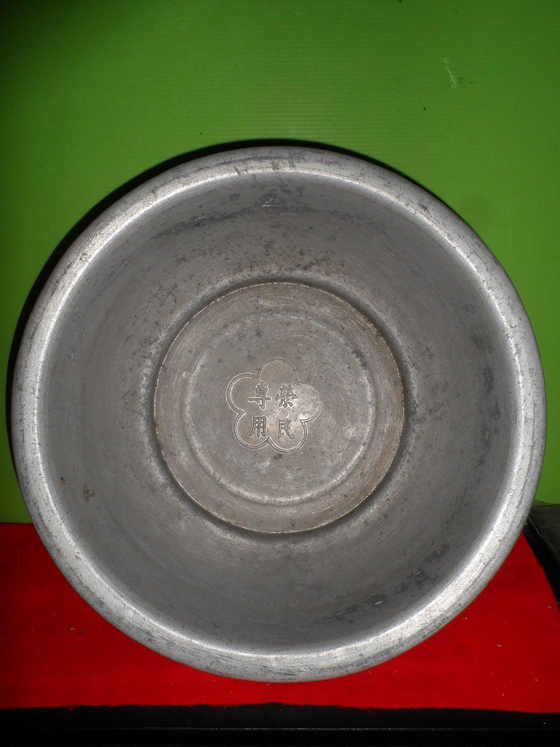 早期-榮民專用鋁製臉盆-收藏