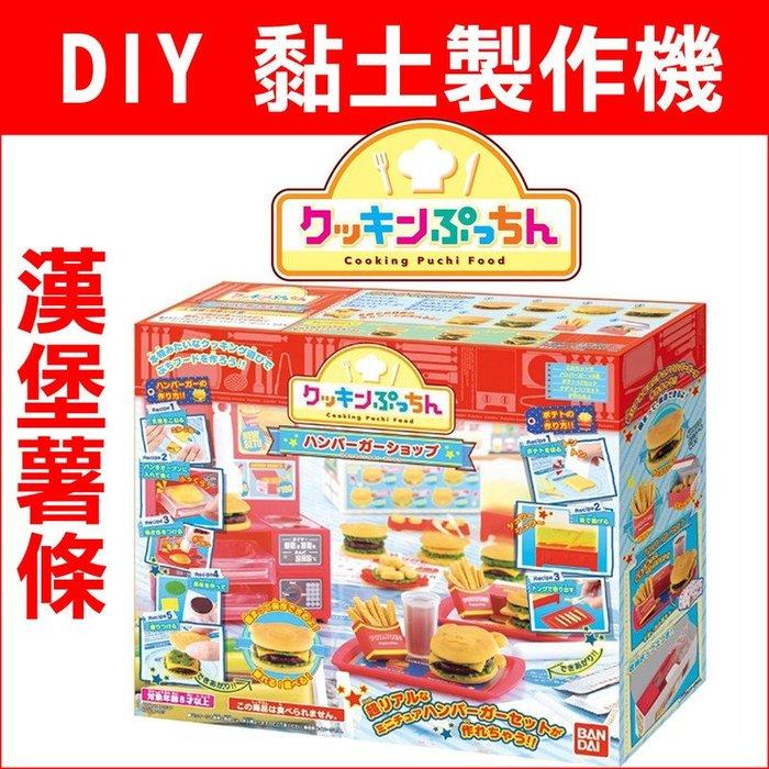 DIY 黏土遊戲製作機 小熊 漢堡薯條 速食店 Bandai 萬代 小小廚師 生日禮物 交換禮物 LUCI代購