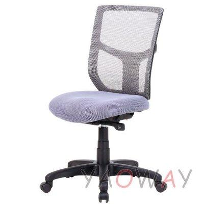 【耀偉】11L-23TDG 溫感泡棉 網製椅 (人體工學椅/辦公椅/電腦椅/主管椅)