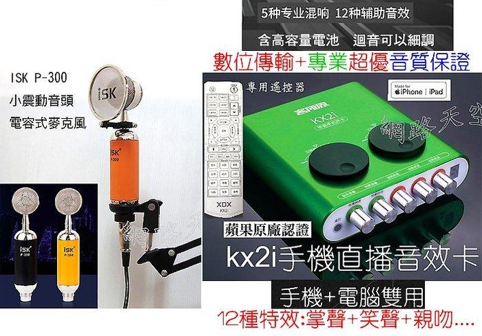 客所思 kx2i 手機直播音效卡+isk p300電容麥克風+NB35支架+防噴網 送166音效軟體