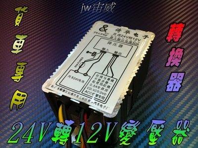 @jw宙威@ 車載變壓器 24V轉12V變壓器 轉換器 降壓器/低音炮/功放/燈具專用30A