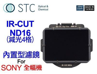 @佳鑫相機@(預訂)STC ND16(減4格)Clip Filter內置型減光鏡For SONY FE全幅專用 台灣製造