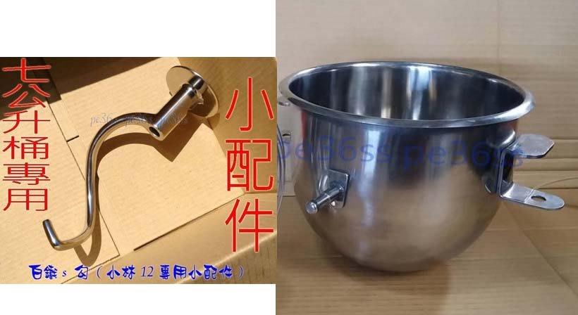 世界大牌』 小桶加白鐵小 s 勾 ( 小林12公升攪拌機專用 小配件 )