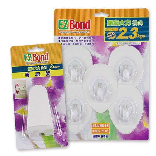 EZ Bond 無痕大力掛勾_5入/1組 送香皂架 無痕掛勾,肥皂架,磁鐵吸附,不須貼膠、不留痕、可重複使用