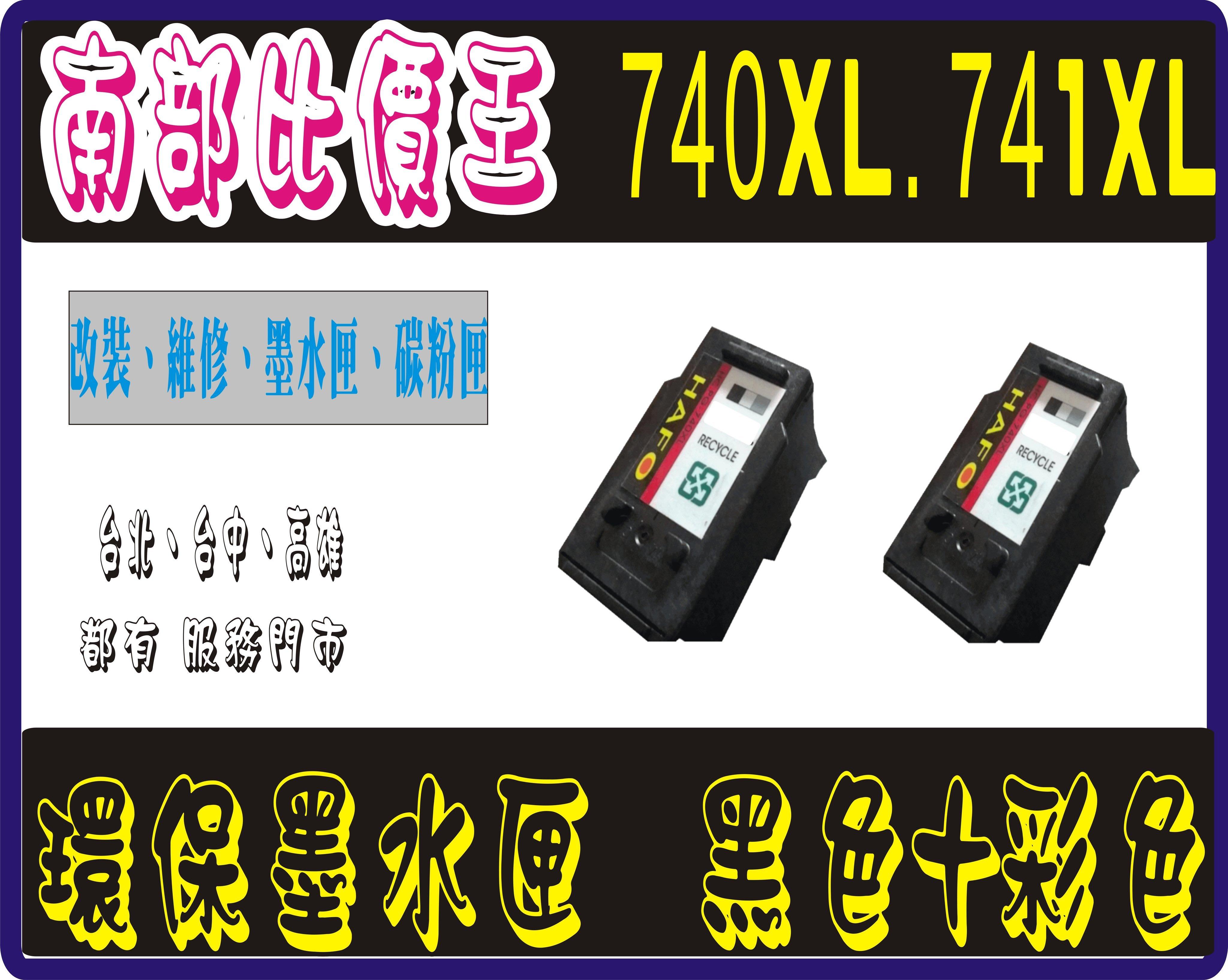 MX377/MX437/mg3570 Canon 高容量環保墨水匣 PG-740 XL +741xl  一黑一彩免運費