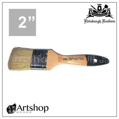 【Artshop美術用品】愛丁堡 E042 豬鬃毛油畫排刷 2吋
