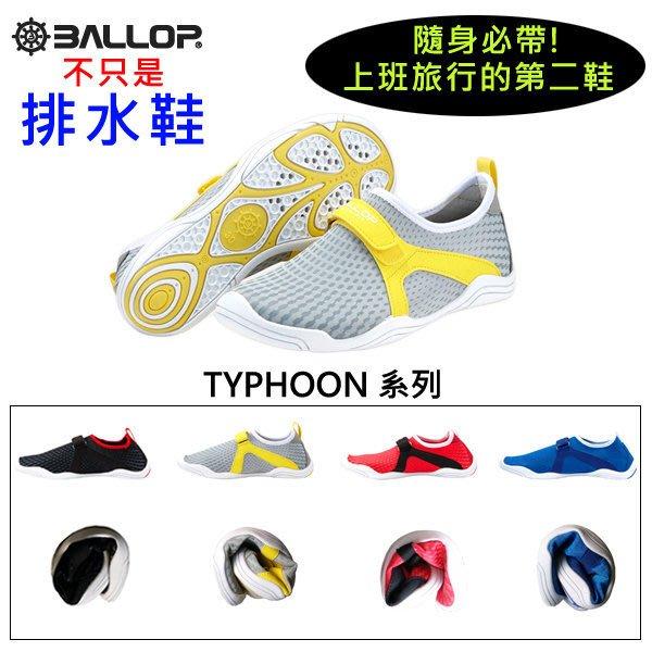 Ballop排水健身鞋,韓版設計創意鞋,水陸兩棲健身韻律,沙灘磯岩溯溪護足,沐浴防滑都適用,更是出差旅行的隨身第二鞋。
