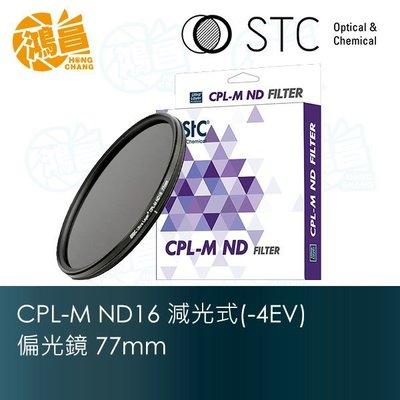 【鴻昌】STC CPL-M ND16 減光式偏光鏡 77mm 減光4級 低色偏 雙面多層鍍膜