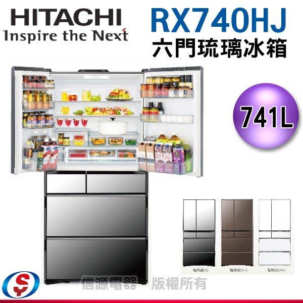 (可議價) 671公升日立HITACHI六門變頻電冰箱(琉璃鏡面)R-X740HJ/RX740HJ