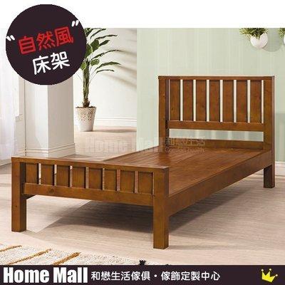 HOME MALL~奧斯卡實木樟木色單人3.5尺床架 $5400~(雙北市免運費)6S