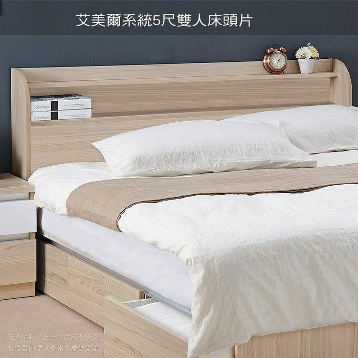 【UHO】艾美爾系統5尺雙人床頭片 免運費 HO18-403-2 419-2 426-2