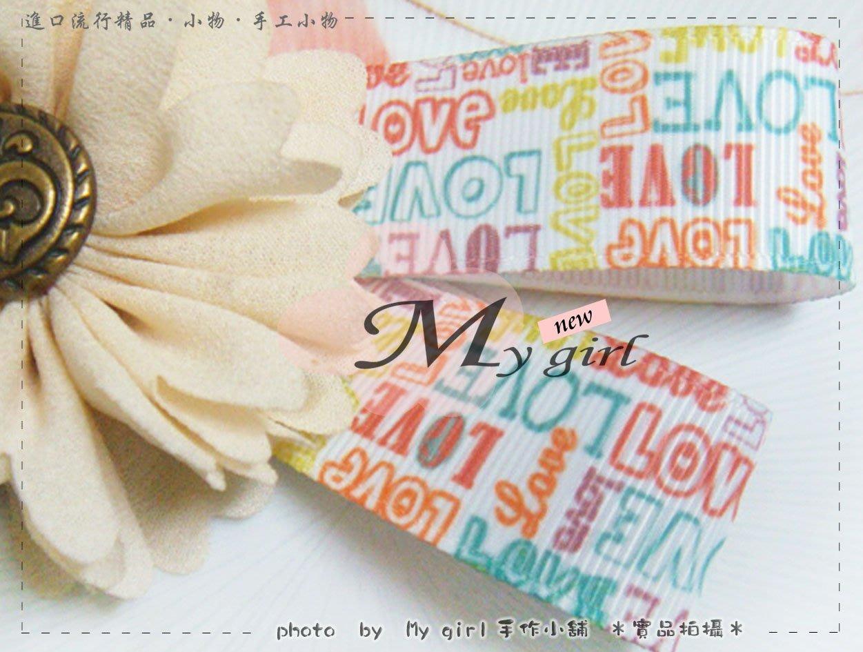 My girl╭* DIY材料˙絲帶禮物包裝英文愛*22mm寬 羅紋 -LOVE字母緞帶 ZD0428*