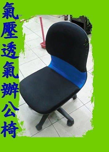樂居二手傢俱館 非凡全新氣壓透氣辦公椅 OA椅 電腦書桌椅 辦公傢俱