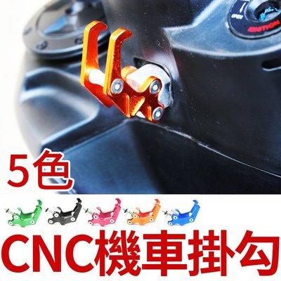 [BWS拍賣] CNC機車掛勾 置物掛勾 安全帽掛勾 5色