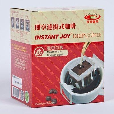 【買2送1】即享® 濾掛式咖啡:曼巴風...