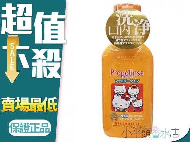 《小平頭香水店》Propolinse Hello Kitty 無酒精兒童蜂膠漱口水 400ml 另有 600ML