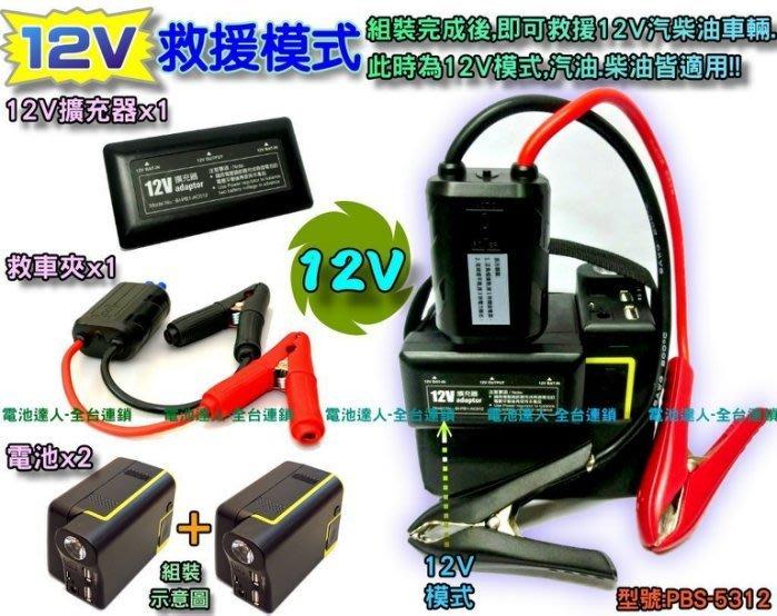 ~允豪電池 ~雙切換 500W 24V 12V 啟動救援 24V電池 工程車 砂石車 挖土
