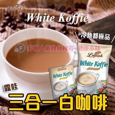 印尼Luwakm露哇三合一白咖啡[ID8994171101289]健康本味▶超取滿399免運