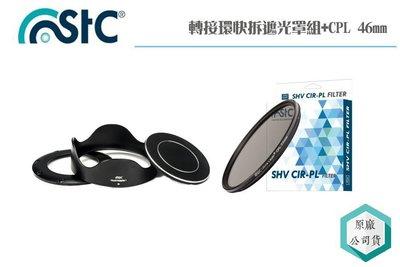 《視冠 高雄》STC 轉接環快拆遮光罩組 for SONY RX100 Series + CPL偏光鏡46mm 優惠組合