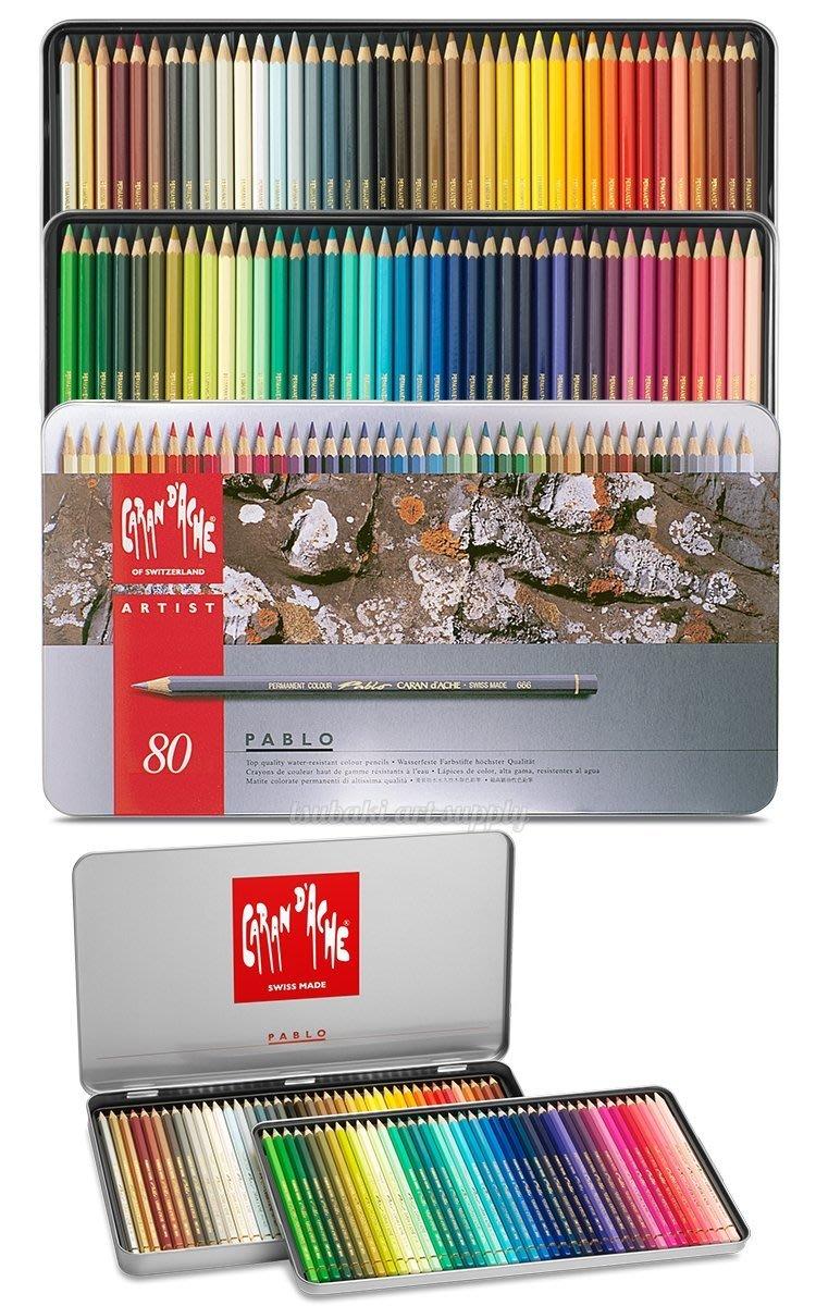 瑞士CARAN D'ACHE卡達Pablo藝術專家級油性色鉛筆 (銀盒) 80色