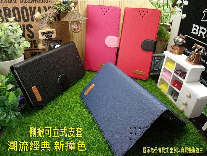 【逢甲區】Samsung A8 STAR G885Y 6.3吋 G885 新撞色 可立式 側掀/側翻皮套