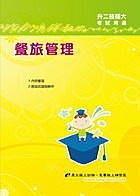 【鼎文公職國考購書館㊣】高普考、地方特考-餐旅管理-5H27
