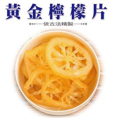 黃金檸檬片~檸檬茶 檸檬紅茶 檸檬水 ...