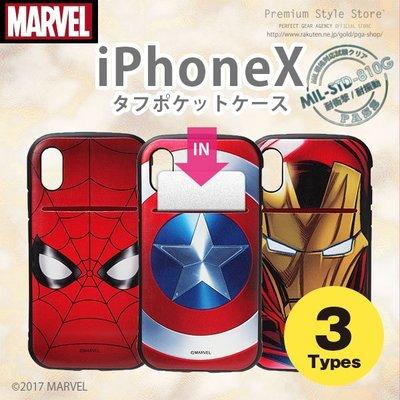 尼德斯Nydus 日本正版 Marvel 復仇者聯盟 蜘蛛人 美國隊長 鋼鐵人 手機殼 軟殼 耐衝擊 iPhone X