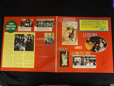 【柯南唱片】 LA LUNA YEL TORO //MI 1361>>日版LP