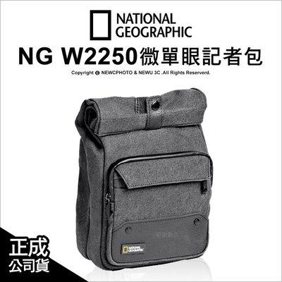 【薪創光華】國家地理 NG 都會潮流系列 W2250 微單眼記者包 1機2鏡 微單眼 平板 公司貨