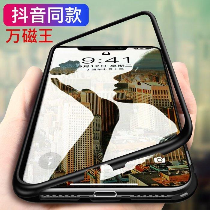 萬磁王 iphone X 8 7 PLUS 手機殼 磁吸金屬 鋼化玻璃 琉璃背板 360度磁吸 鏡頭保護 外殼 保護套