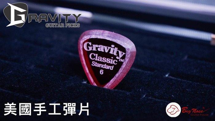 大鼻子樂器 Gravity 美國手工彈片 Pick Classic Standard 6.0 Master Finish