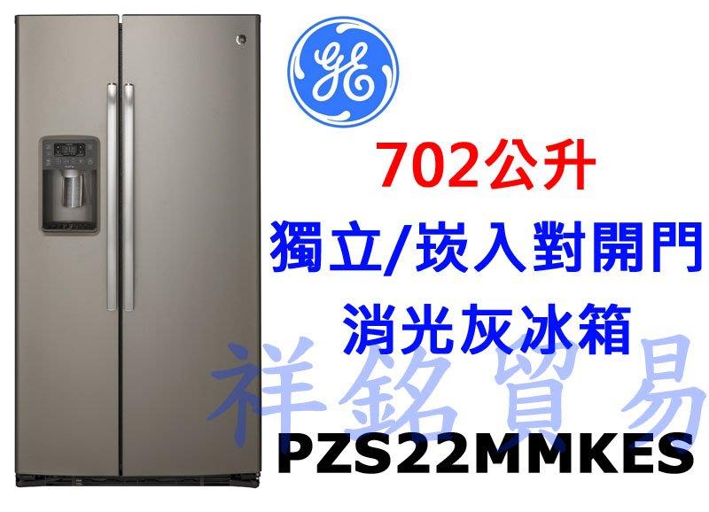 祥銘GE奇異702公升PZS22MMKES獨立/崁入對開門消光灰冰箱