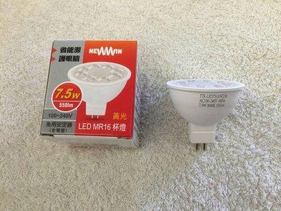 ~捷森照明~JA-A-00109~免安定器LED/MR16/7.5W/4000K燈泡~台製