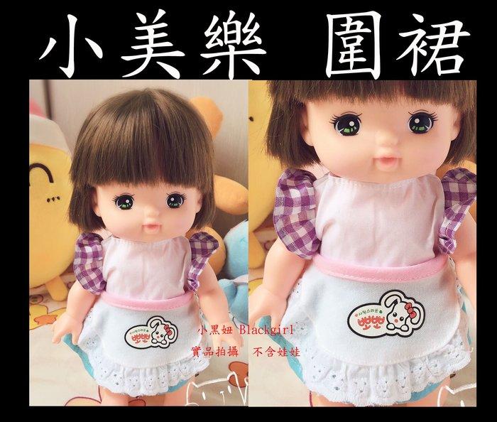 【小黑妞】小美樂小花娃娃玩偶30公分以可用-小美樂小花可穿-蕾絲花邊女僕圍裙【現貨-】